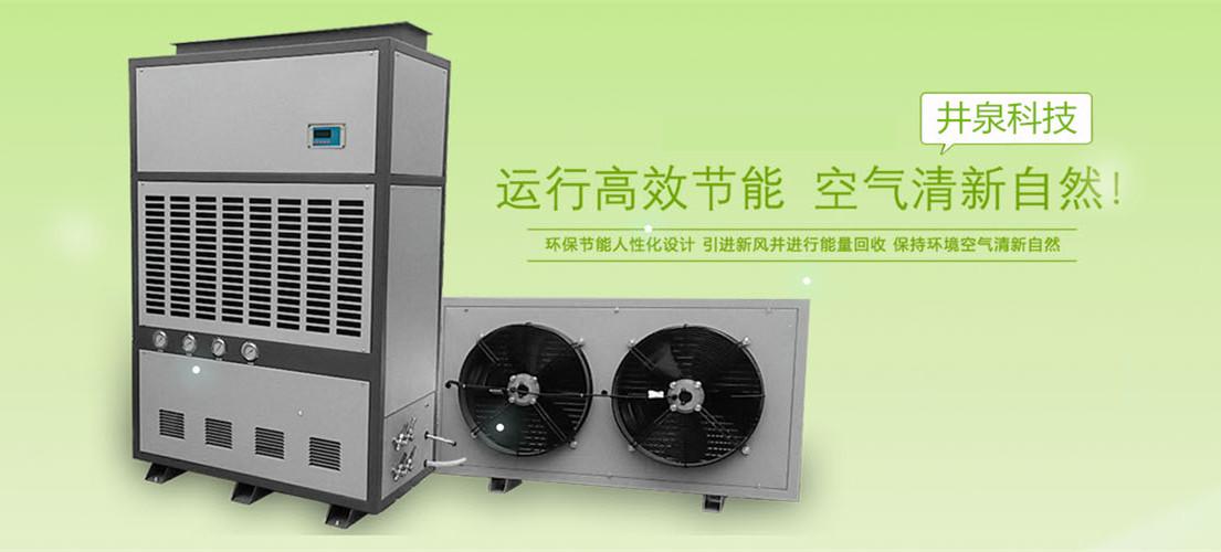 电池车间除湿机哪个牌子好?锂电池工业抽湿机厂家