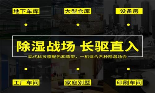 哪个厂家生产的家用除湿机更有保障
