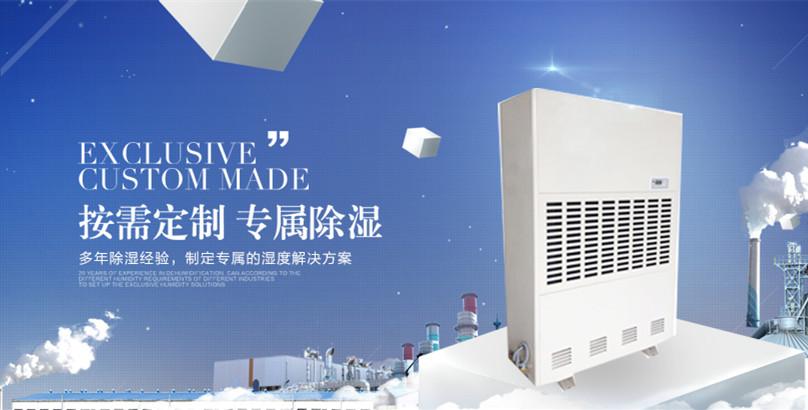 ZD-8138C工业除湿机【工业除湿机价格】工业除湿机多少钱