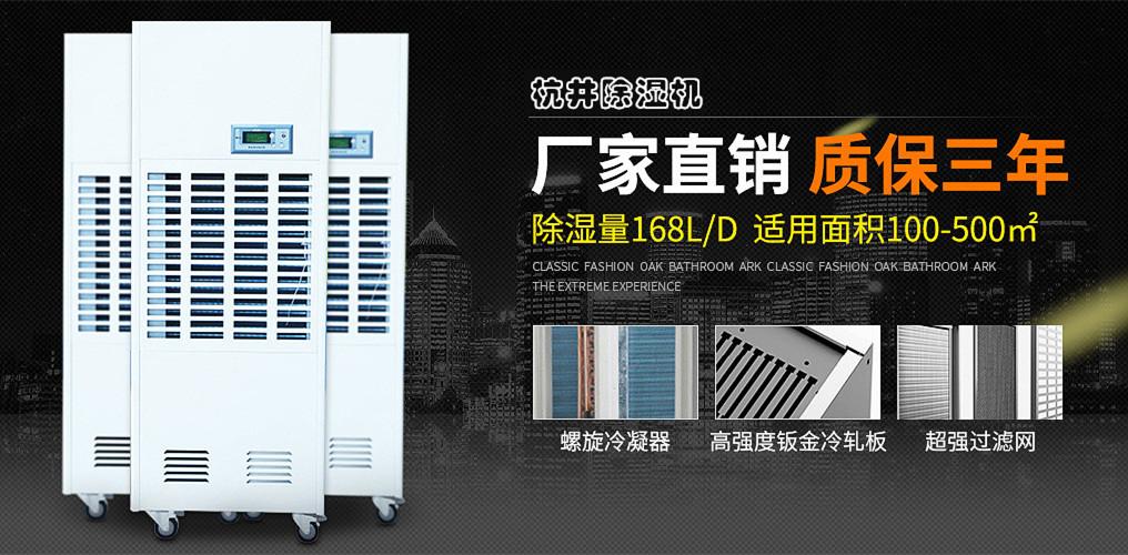 南京工业厂房防潮机品牌