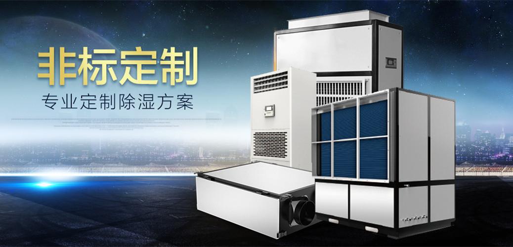 上海地下室除湿器