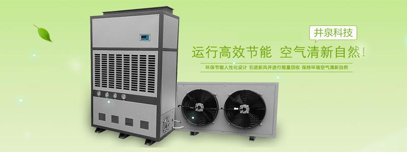 高压配电房除湿机