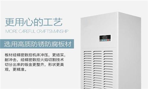 室内空气潮湿怎么办_室内除湿方法_室内除湿机_室内空气除湿机