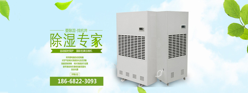 工业除湿器报价格_空气除湿器品牌