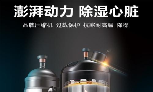 上海哪里去买配电房除湿机