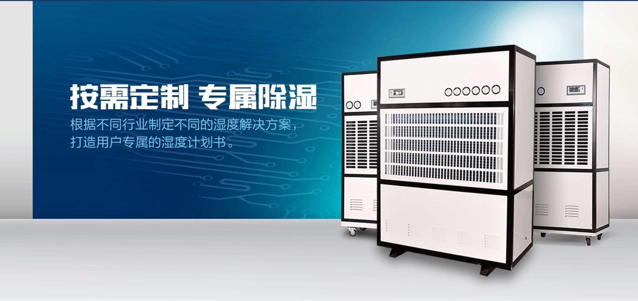 固阳县除湿机厂家_大型抽湿机基本的使用常识