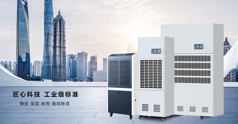 四川九龙县除湿机厂家_空气抽湿机生产厂家